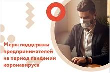 Меры поддержки бизнеса | Коронавирус COVID–19: Официальная информация о коронавирусе в России на портале